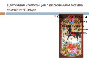 Цветочная композиция с включением мотива «конь» и «птица»