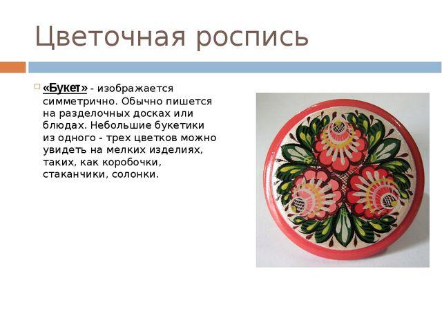 Цветочная роспись «Букет»- изображается симметрично. Обычно пишется на разде...