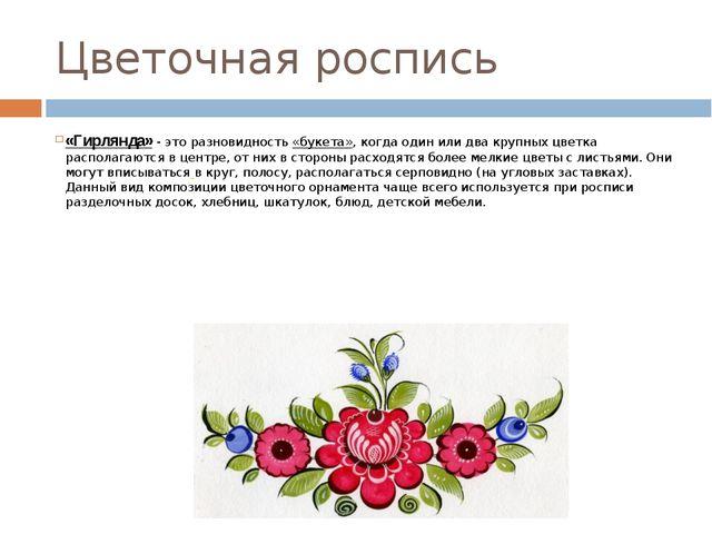 Цветочная роспись «Гирлянда»- это разновидность«букета», когда один или два...