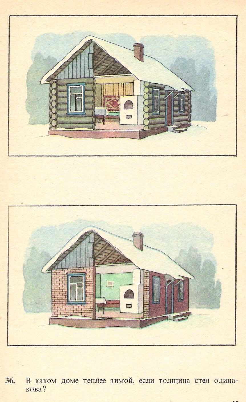 D:\игорь физика\Занимательные мероприятия, задания, уроки\физика в рисунках\36 в каком доме теплее.jpg