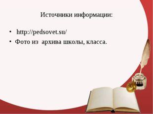 Источники информации: http://pedsovet.su/ Фото из архива школы, класса.