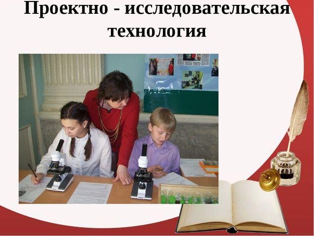 Проектно - исследовательская технология