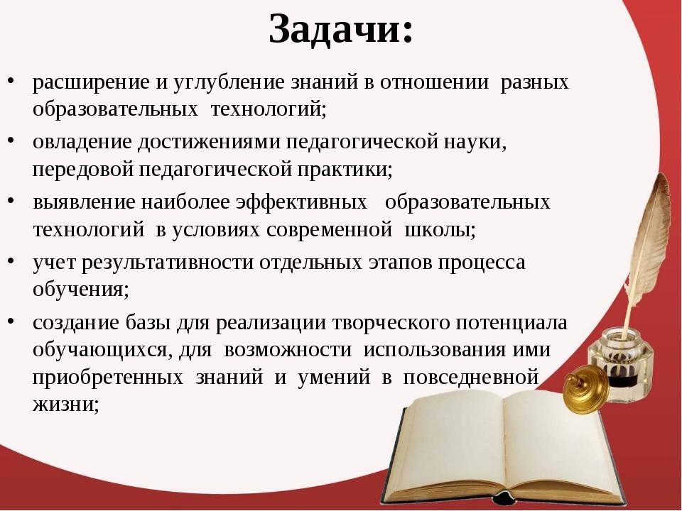 Задачи: расширение и углубление знаний в отношении разных образовательных т...