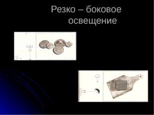 Резко – боковое освещение С.Лященко «Мир вещей» Приложение №15