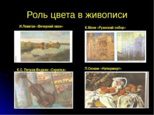 Роль цвета в живописи И.Левитан «Вечерний звон» К.Моне «Руанский собор» К.С.