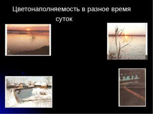 Цветонаполняемость в разное время суток Щевырногов В.З. «Закат на озере» Без