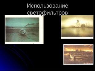 Использование светофильтров А.Лашков « Сумерки» Д Киреев « Непреходящее» А.Аг