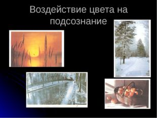 Воздействие цвета на подсознание А.Агафонов « Закат» В.Волошенко « Сентябрь»