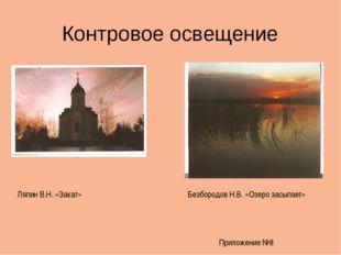 Контровое освещение Ляпин В.Н. «Закат» Приложение №8 Безбородов Н.В. «Озеро з
