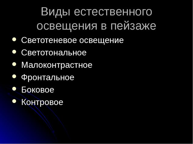 Виды естественного освещения в пейзаже Светотеневое освещение Светотональное...