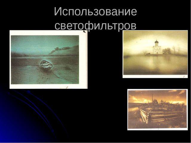 Использование светофильтров А.Лашков « Сумерки» Д Киреев « Непреходящее» А.Аг...