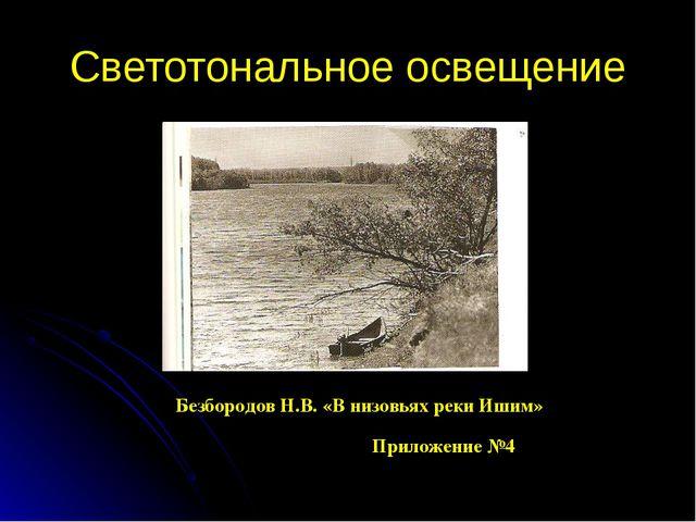 Светотональное освещение Безбородов Н.В. «В низовьях реки Ишим» Приложение №4