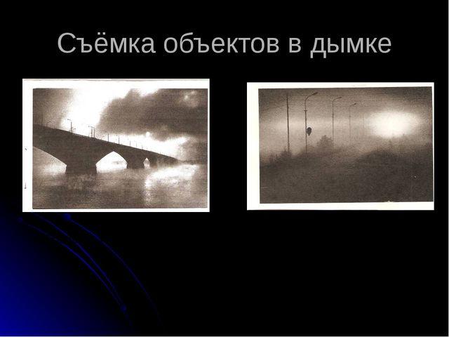 Съёмка объектов в дымке А.Агафонов «Мост в тумане» С.Киселёв «Утро» Приложени...