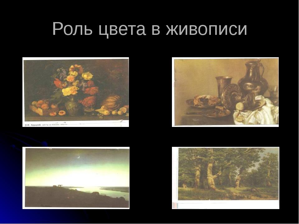 Роль цвета в живописи И.Ф.Хруцкий «Цветы и плоды» В.-К.Хеда «Натюрморт с золо...
