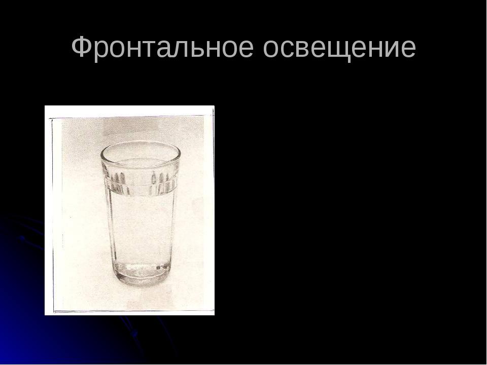 Фронтальное освещение С.Лященко «Мир вещей» Приложение №16