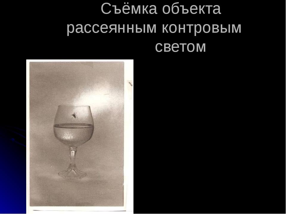 Съёмка объекта рассеянным контровым светом С.Лященко «Мир вещей» Приложение...