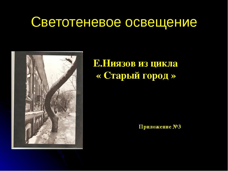 Светотеневое освещение Е.Ниязов из цикла « Старый город » Приложение №3