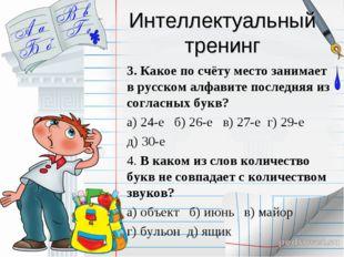 Интеллектуальный тренинг 3. Какое по счёту место занимает в русском алфавите
