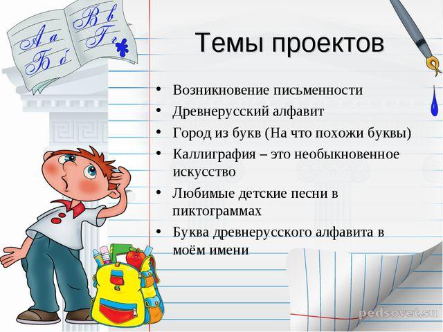 Темы проектов Возникновение письменности Древнерусский алфавит Город из букв...