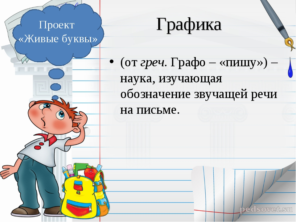 Графика (от греч. Графо – «пишу») – наука, изучающая обозначение звучащей реч...