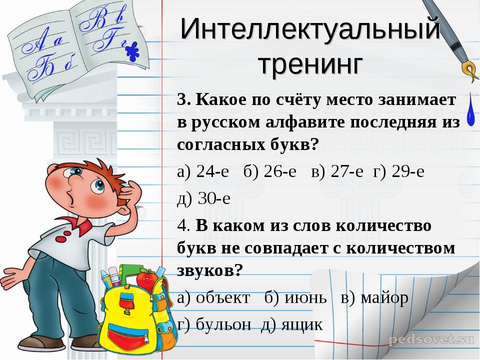 Интеллектуальный тренинг 3. Какое по счёту место занимает в русском алфавите...