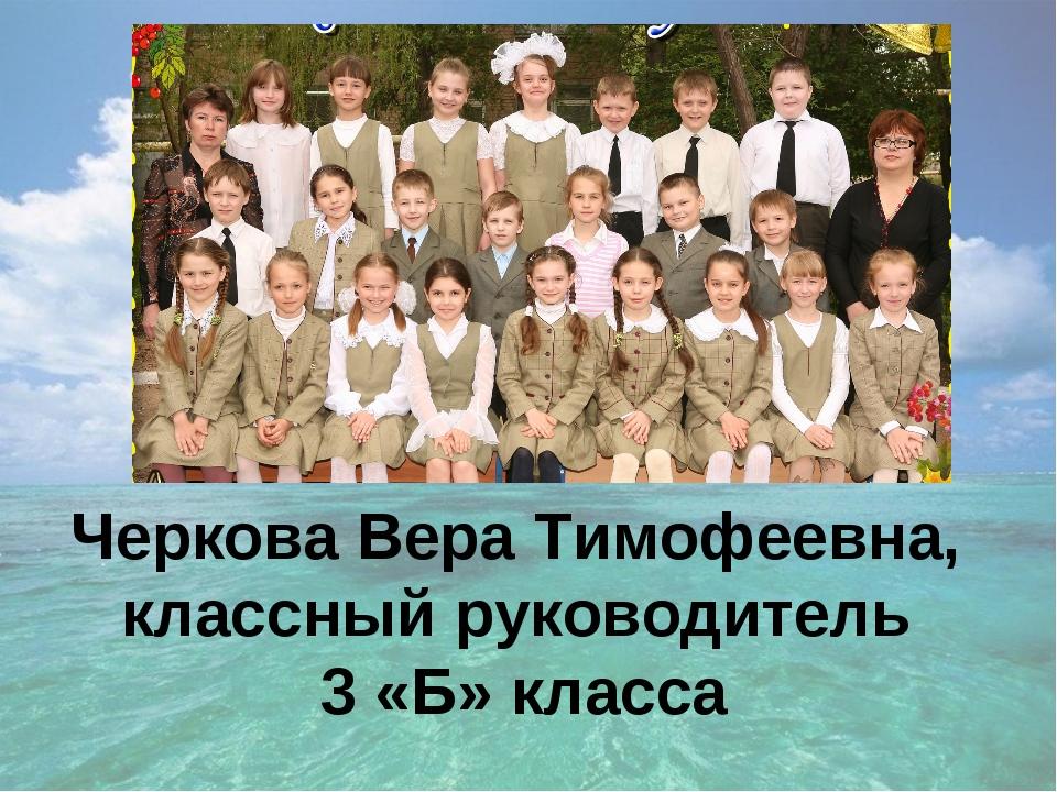 Черкова Вера Тимофеевна, классный руководитель 3 «Б» класса