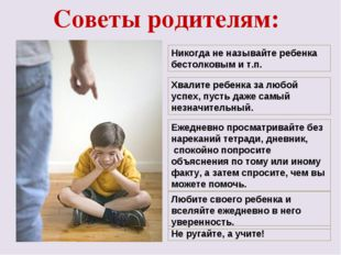 Советы родителям: Никогда не называйте ребенка бестолковым и т.п. Хвалите реб