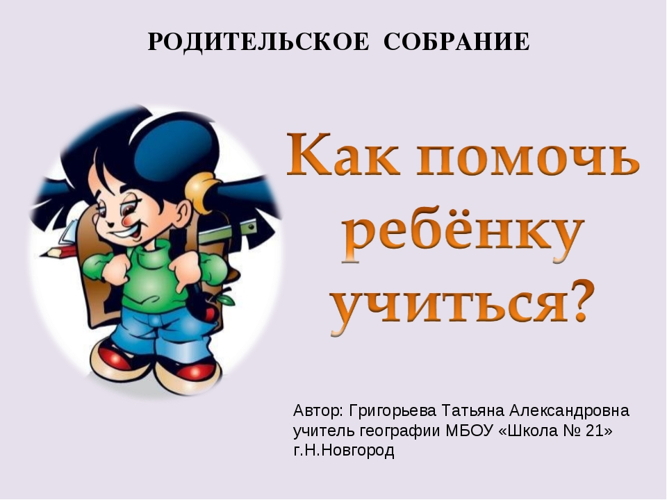 РОДИТЕЛЬСКОЕ СОБРАНИЕ Автор: Григорьева Татьяна Александровна учитель географ...
