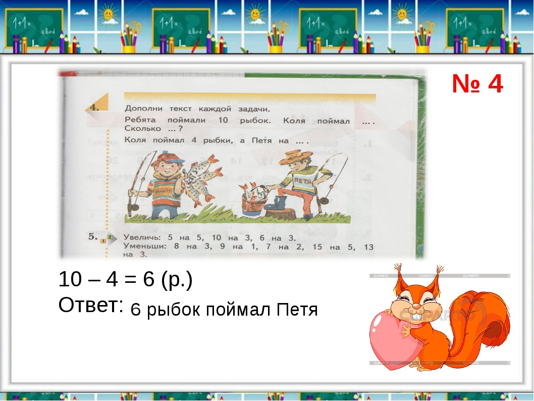 № 4 10 – 4 = 6 (р.) Ответ: 6 рыбок поймал Петя