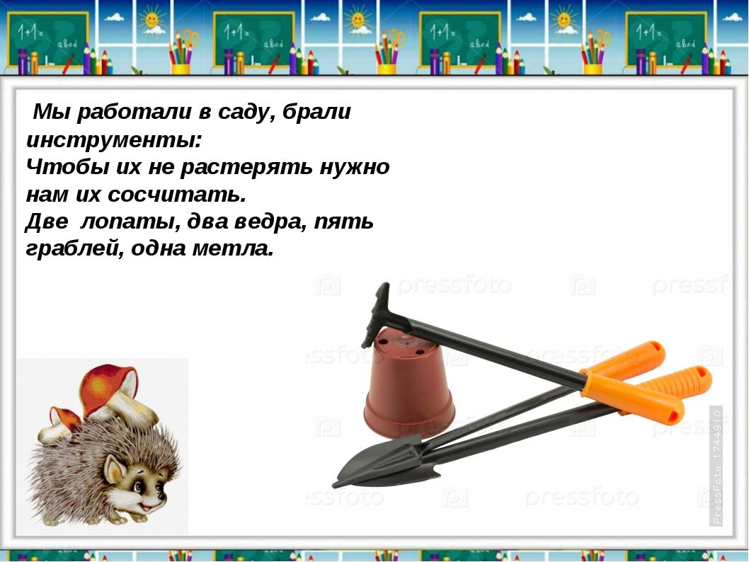 Мы работали в саду, брали инструменты: Чтобы их не растерять нужно нам их со...