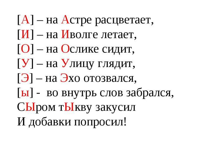 [А] – на Астре расцветает, [И] – на Иволге летает, [О] – на Ослике сидит, [У...