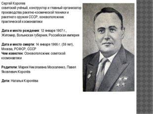 Сергей Королев советский учёный, конструктор и главный организатор производст