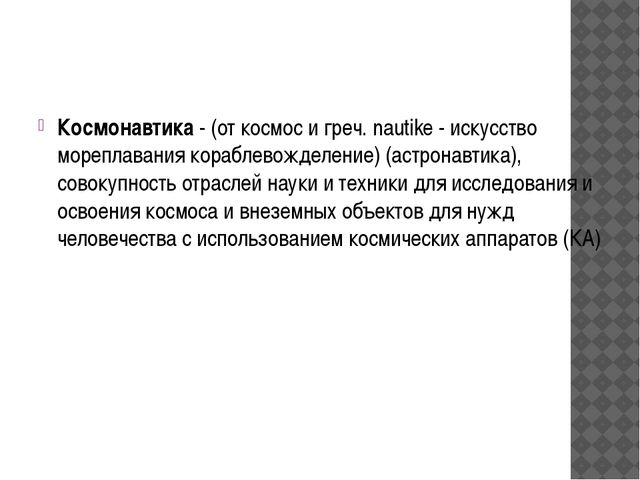 Космонавтика- (от космос и греч. nautike - искусство мореплавания кораблево...
