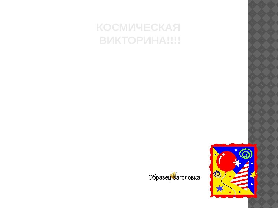 КОСМИЧЕСКАЯ ВИКТОРИНА!!!!