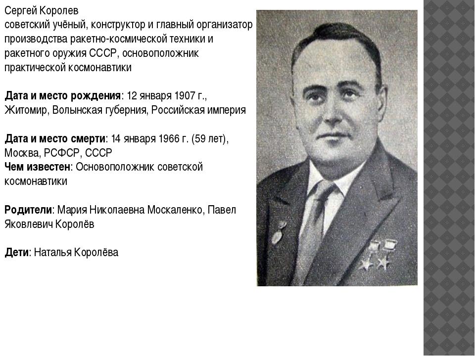 Сергей Королев советский учёный, конструктор и главный организатор производст...
