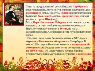 Один из представителей русской поэзии Серебряного века Константин Дмитриевич