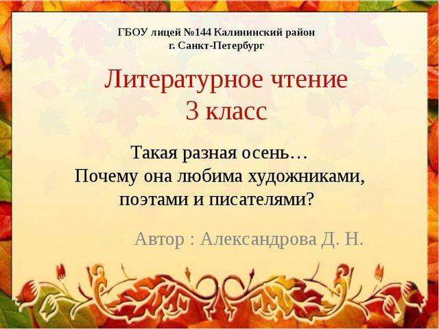 Литературное чтение 3 класс Автор : Александрова Д. Н. ГБОУ лицей №144 Калини...