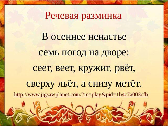 Речевая разминка В осеннее ненастье семь погод на дворе: сеет, веет, кружит,...