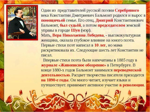 Один из представителей русской поэзии Серебряного века Константин Дмитриевич...