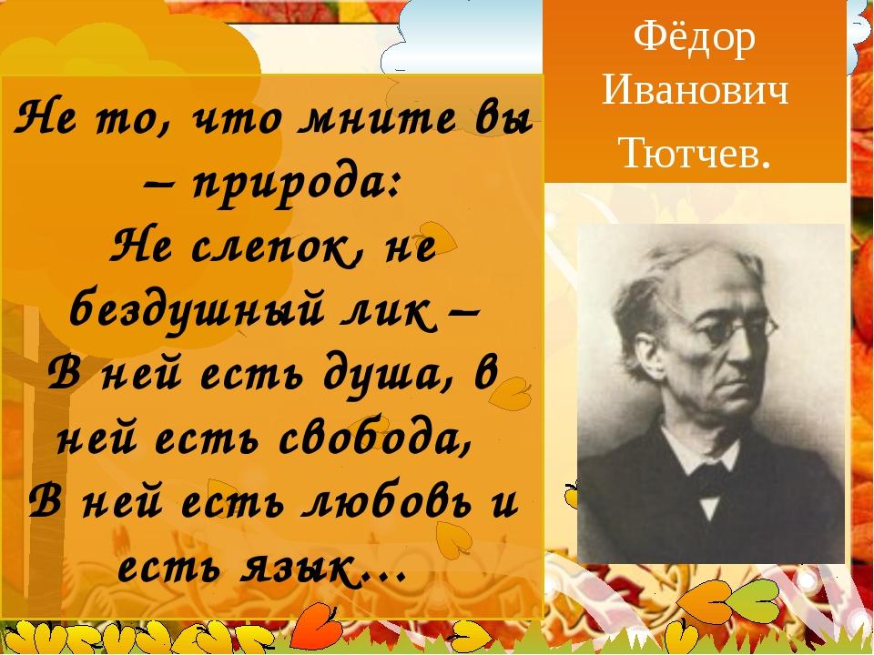 Фёдор Иванович Тютчев. Не то, что мните вы – природа: Не слепок, не бездушны...