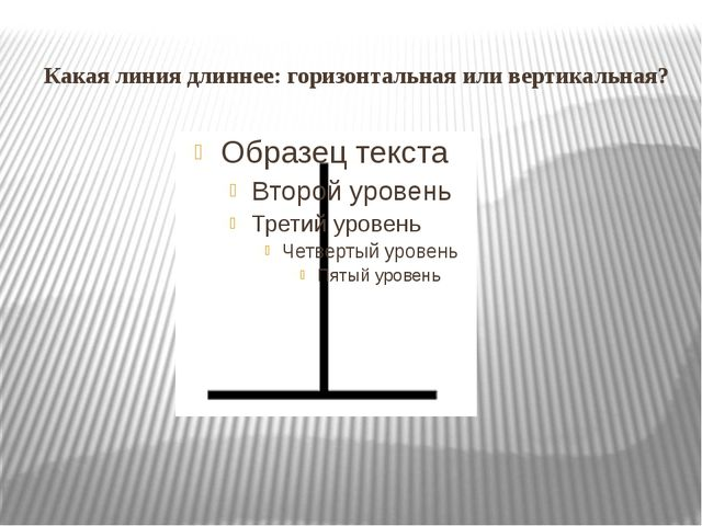 Какая линия длиннее: горизонтальная или вертикальная?