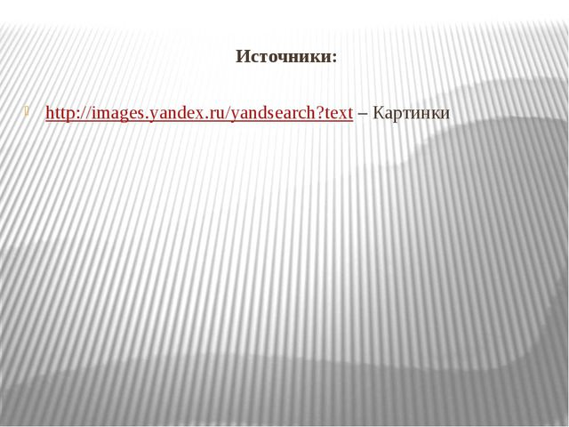 Источники:  http://images.yandex.ru/yandsearch?text – Картинки