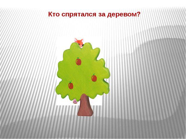 Кто спрятался за деревом?