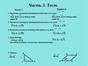 1 600 Д A B C 1 1. Вычислить скалярное произведение векторов a и b, если |a|=