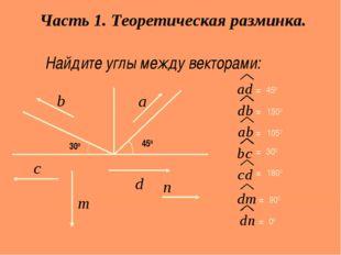 Найдите углы между векторами: 450 300 = = = = = = 450 1050 300 1800 900 1500