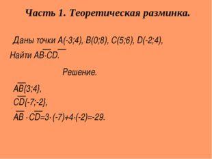 Даны точки А(-3;4), B(0;8), C(5;6), D(-2;4), Найти АВ∙СD. Решение. АB{3;4}, C