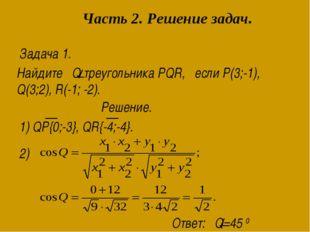 Найдите Q треугольника PQR, если P(3;-1), Q(3;2), R(-1; -2). Решение. 1) QP{0