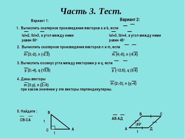 1 600 Д A B C 1 1. Вычислить скалярное произведение векторов a и b, если |a|=...