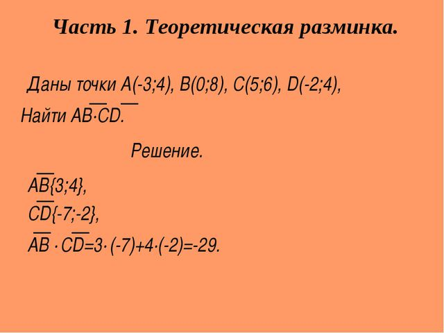 Даны точки А(-3;4), B(0;8), C(5;6), D(-2;4), Найти АВ∙СD. Решение. АB{3;4}, C...