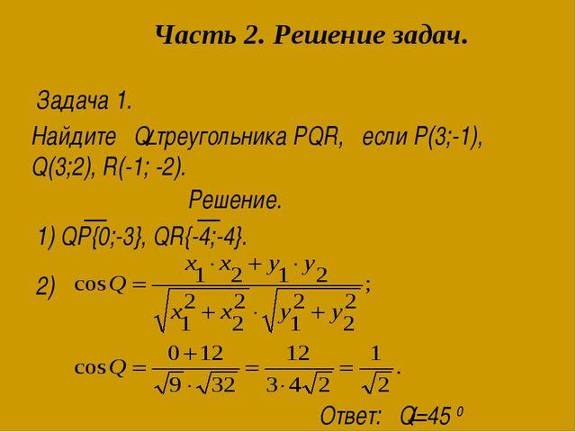Найдите Q треугольника PQR, если P(3;-1), Q(3;2), R(-1; -2). Решение. 1) QP{0...